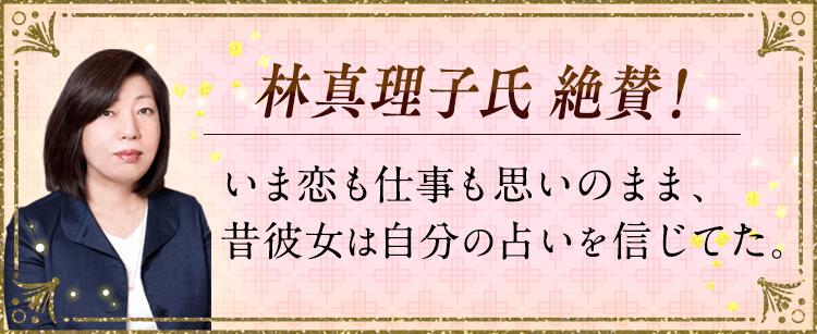 林真理子氏絶賛!いま恋も仕事も思いのまま、昔彼女は自分の占いを信じていた。